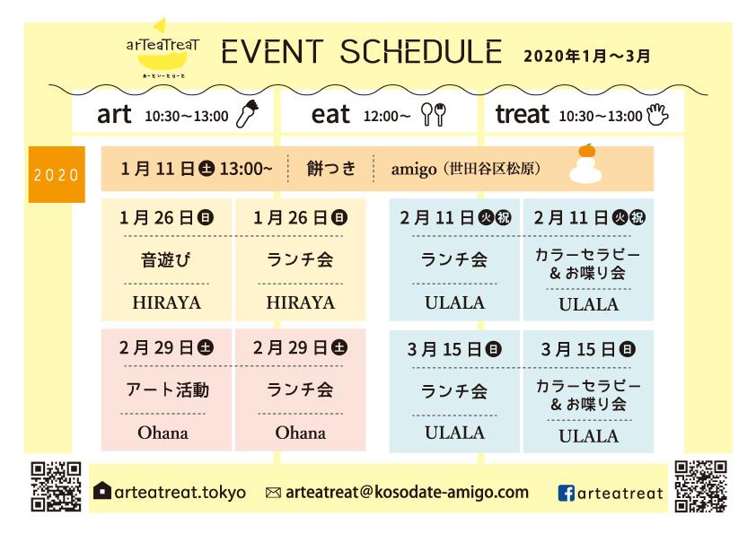 arteatreat_schedule_2020_01_03_A4